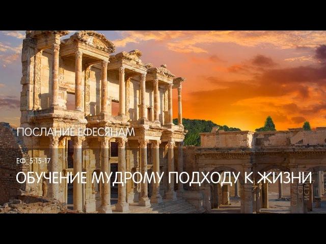 Ефесянам 515-17. Обучение мудрому подходу к жизни | Слово Истины | Андрей Вовк