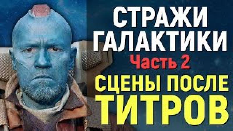 СТРАЖИ ГАЛАКТИКИ 2 - ВСЕ СЦЕНЫ ПОСЛЕ ТИТРОВ