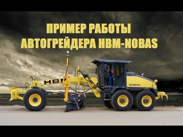 Пример работы автогрейдера HBM