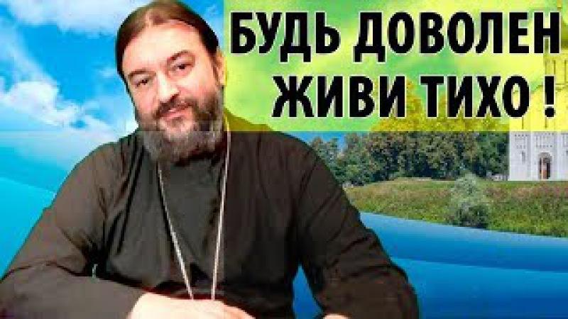 Живи Тихо и Будь Довольным! 14 11 2017 Ткачёв Андрей