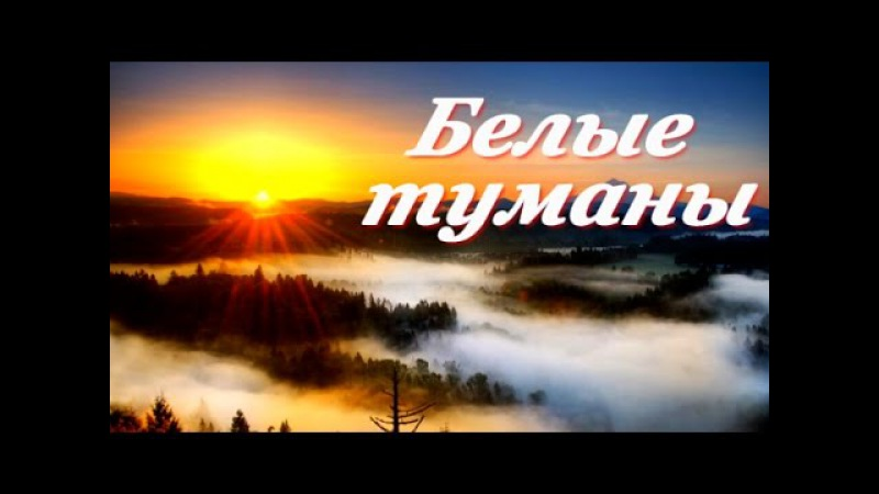 💕 Белые туманы 💕 Ярослав Сумишевский