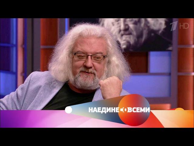 Наедине со всеми - Гость Андрей Максимов. Выпуск от 22.06.2017