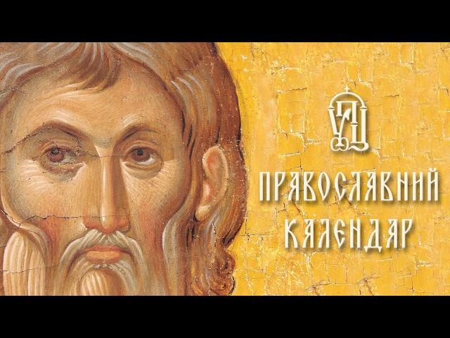 Православний календар на 22 вересня