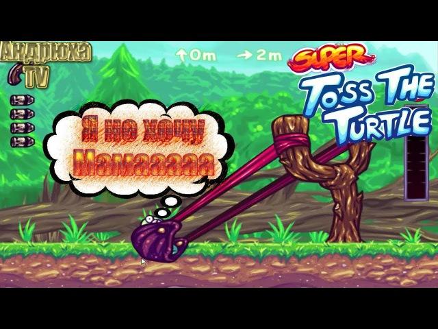 Прикольная играSuper Toss The TurleЗапульни черепашку подальше сможешь?