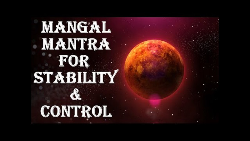 MANGALMARS MANTRA VERY POWERFUL MANTRA FOR STABILITY AND SELF-CONTROL