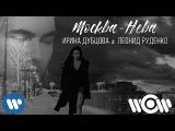 Ирина Дубцова - Москва - Нева (feat. Леонид Руденко)