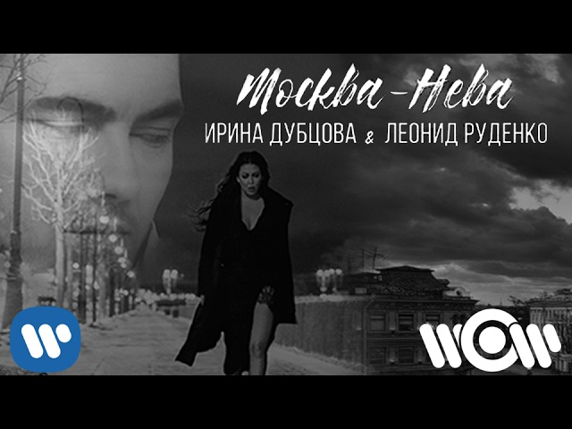 Ирина Дубцова Леонид Руденко - Москва - Нева | Official video