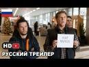 Здравствуй папа Новый год 2 Русский трейлер 2017