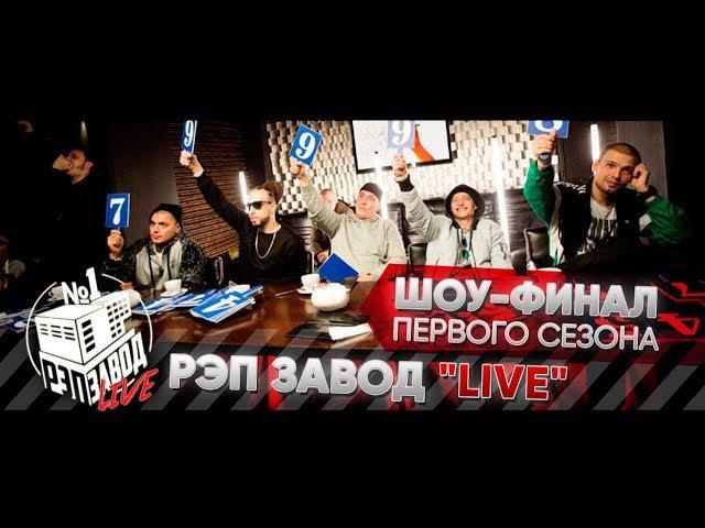 Рэп Завод [LIVE] Шоу-финал первого сезона проекта Рэп Завод Live