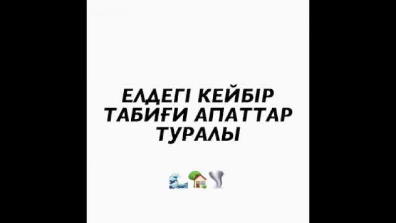Елдегі кейбір табиғи апаттар туралы Ерлан Ақатаев