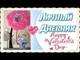 Как сделать разворот в ЛД на День Святого Валентина  DIY Valentine's Day