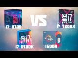i7 8700 vs i7 7800x vs i7 6700k vs Ryzen 1600x - Cравнение