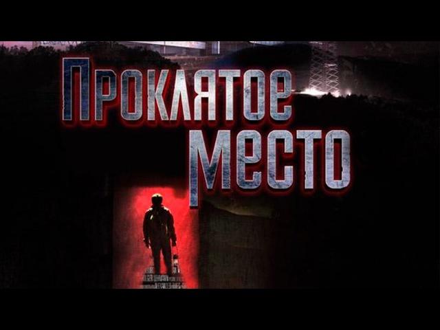 Проклятое место / Lost Place (2013) ужасы, триллер, четверг, кинопоиск, фильмы , выбор, кино, приколы, ржака, топ » Freewka.com - Смотреть онлайн в хорощем качестве