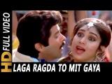 Laga Ragda To Mit Gaya Jhagda | Mohammed Aziz, Alka Yagnik | Amba 1990 Songs | Anil Kapoor