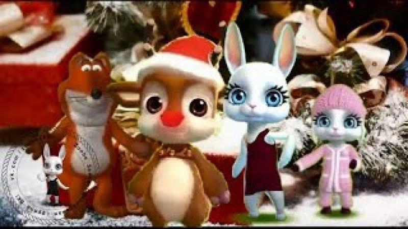 Zoobe Зайка и друзья Новогодняя (Пляшут белки, пляшут зайцы)