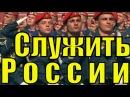 """Супер песня """"Служить России суждено тебе и мне"""" клип хит Москва военный парад на  ..."""