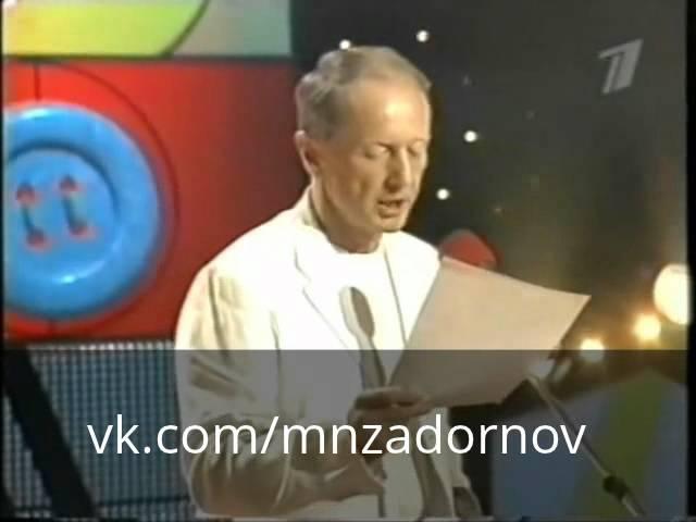 Михаил Задорнов Манёвры Российской армии