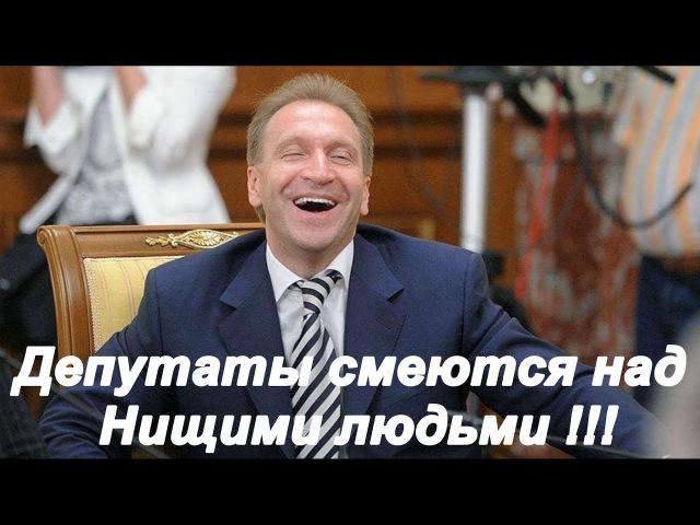 Медведев Депутаты смеются над нищими люди живут хуже собак смотреть всем депутаты зажрались