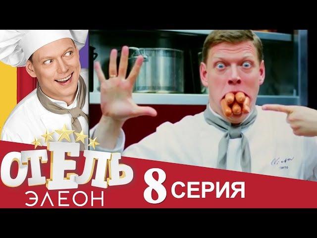 Отель Элеон - 8 серия 1 сезон - русская комедия HD