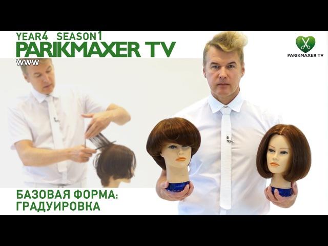 Базовая форма: градуировка. Вячеслав Дюденко парикмахер тв parikmaxer.tv