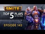 SMITE - Топ 5 Игровых Моментов #143