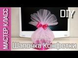 Шапочка для костюма Конфетки МК Cap for candy costume DIY