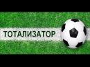 Прогноз ТОТО на 16.06.2017 Новая рубрика Тотализатор за 1$