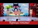 РЖУ НЕ МОГУ Мини бикини панки и Оля Поляна рвут зал Смех до слез