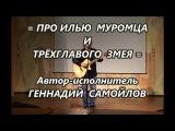 Геннадий Самойлов =Про Илью Муромца и трёхглавого змея=
