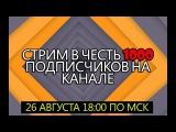 АНОНС СТРИМА В ЧЕСТЬ 1000 ПОДПИСЧИКОВ НА КАНАЛЕ!