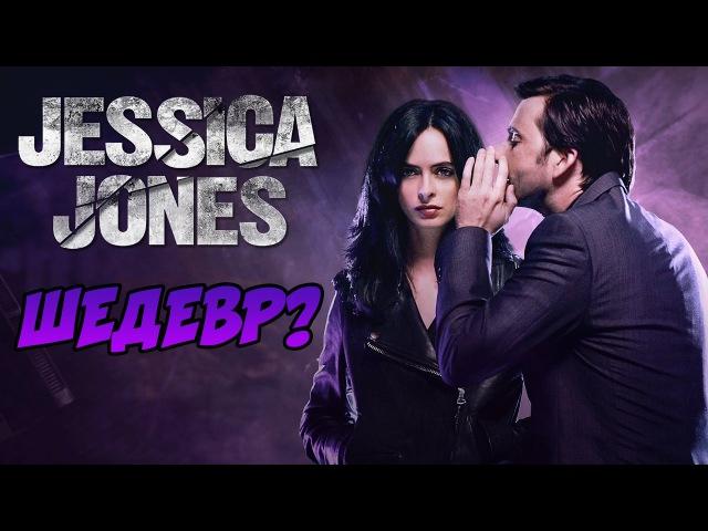 Джессика Джонс - Шедевр?