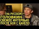 ГОЛОВКИН СВЕЖЕЕ ИНТЕРВЬЮ ПОСЛЕ БОЯ С КАНЕЛО НА РУССКОМ В Казахстане