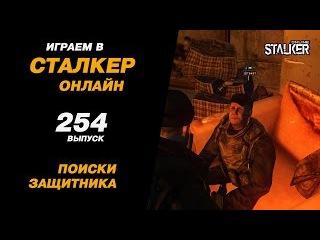 ИГРАЕМ в СТАЛКЕР ОНЛАЙН. 254 выпуск. Поиски защитника.