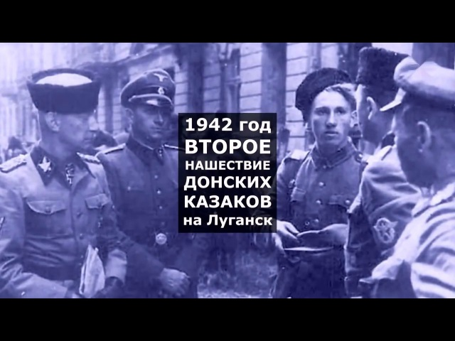 ДОНСКИЕ КАЗАКИ БЕССЛАВНЫЕ ВЫРОДКИ РОССИИ! от полицаев ГИТЛЕРА до холуёв ПУТИНА