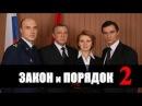 Закон и порядок Отдел оперативных расследований 2 сезон 19 серия