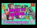 покупки к школе/ BACK TO SCHOOL 2017/покупки к школе в германии