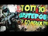 ТОП 10 ШУТЕРОВ ДЛЯ СЛАБЫХ ПК | Лучшие игры в жанре шутер 2017