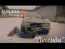 KORCH'Ok 3 Ремонт кузова в поле и бампер AMG Mercedes 190 w201 видео с YouTube канала Александр Сошников