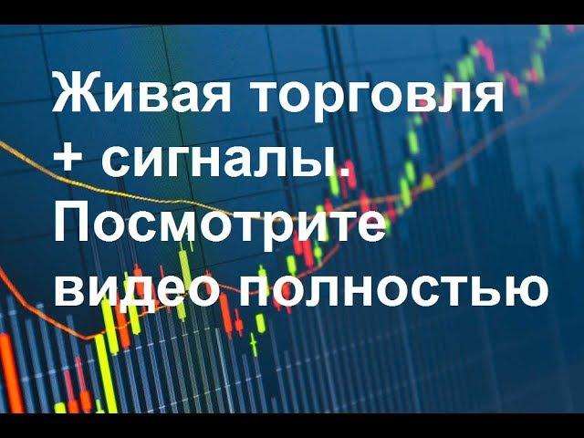 Сигналы бинарных опционов. Лучшая стратегия для заработка на БО! Olymp trade