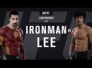 Железный человек и Брюс Ли EA Sports UFC 2