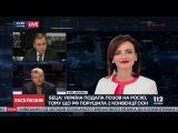Украина подала иск против РФ в Международный суд ООН. Комментарий Бецы