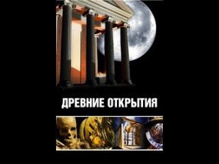 Древние открытия 1 серия