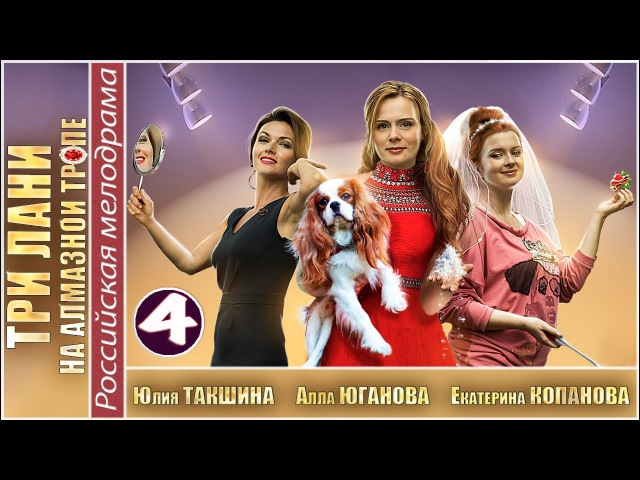 Три лани на алмазной тропе (2016). 4 серия. Детектив, мелодрама, сериал. 📽