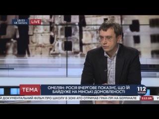 Омелян: Действия РФ в последние годы приближают ее конец как государства