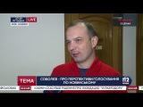 Егор Соболев думает, что завтра Вадим Новинский будет без депутатской неприкосн...