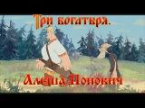 Алеша Попович и Тугарин Змей - Нет, мы вообще никогда не умрем!