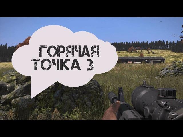 DayZ Горячая точка 3 |strikearena.ru|