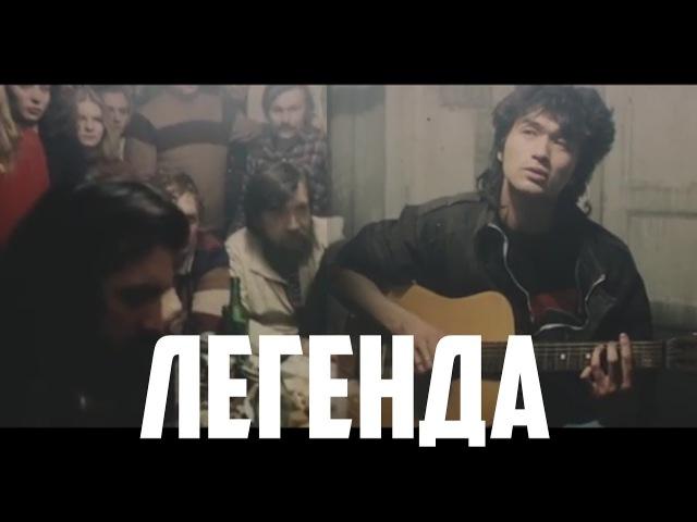 Виктор Цой - Легенда