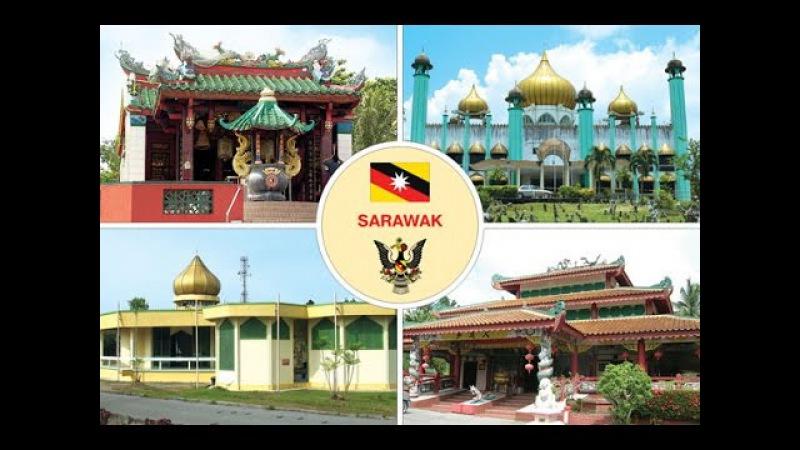 Саравак Sarawak