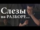 Слезы парня на разборе с Петром Осиповым! Бизнес Молодость.